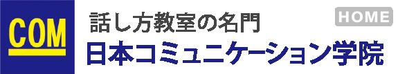 日本コミュニケーション学院東京