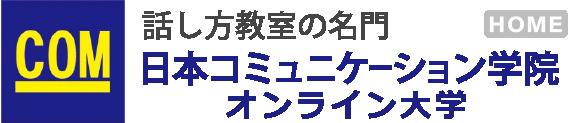 日本コミュニケーション学院(東京)